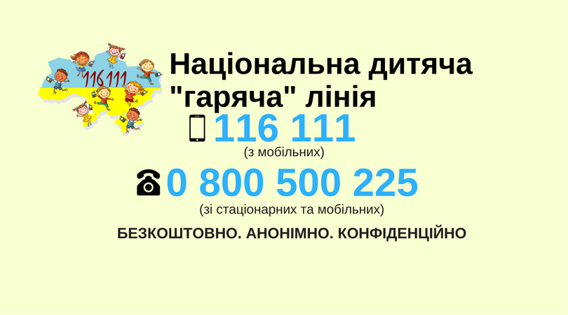 children-hotline-810х450
